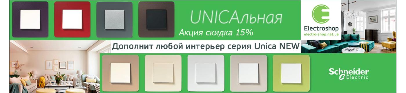 Unica New