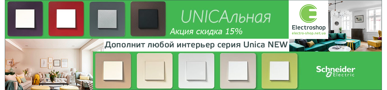 Unica -15%
